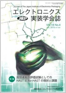 エレクトロニクス実装学会誌18巻表紙
