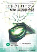 エレクトロニクス実装学会誌18巻