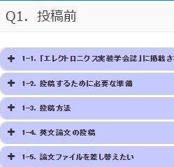 投稿に関するよくある質問_エレクトロニクス実装学会誌