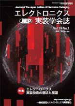 エレクトロニクス実装学会誌19巻表紙