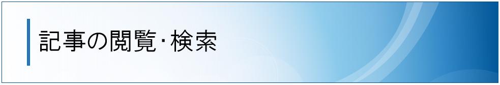 論文・解説記事の閲覧・検索_エレクトロニクス実装学会誌