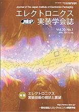 エレクトロニクス実装学会誌20巻表紙